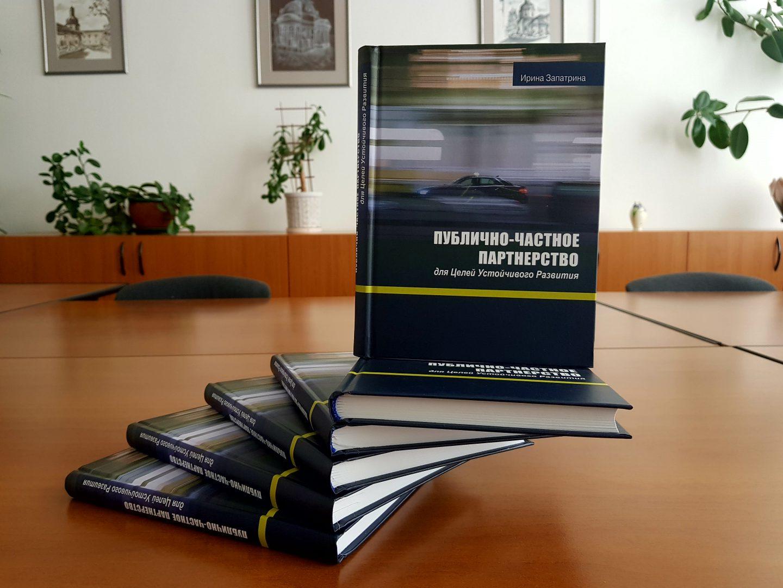 """Опубліковано монографію Голови Правління Центру Ірини Запатріної """"Публично-частное партнерство для целей устойчивого развития"""""""