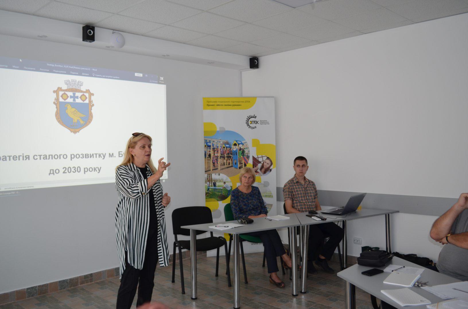 14 вересня 2018 року в Центрі громадської активності відбулись громадські обговорення Стратегія розвитку міста Бурштин до 2030.