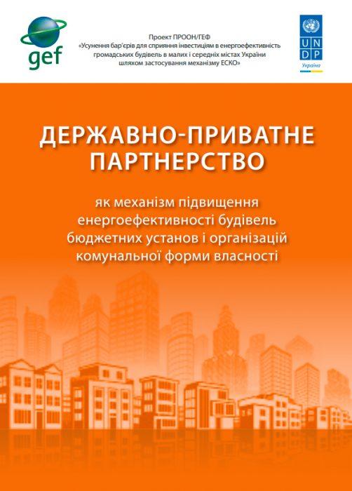 Посібник ПРООН – 2019 – український