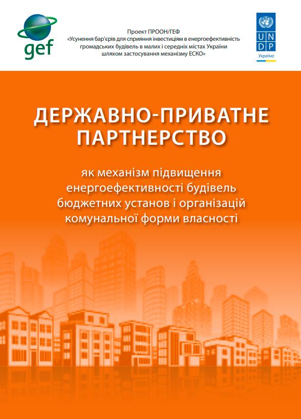Опубліковано посібник  Державно-приватне партнерство як механізм підвищення енергоефективності будівель бюджетних установ і організацій комунальної форми власності, автором якого є засновник Академії Ірина Запатріна