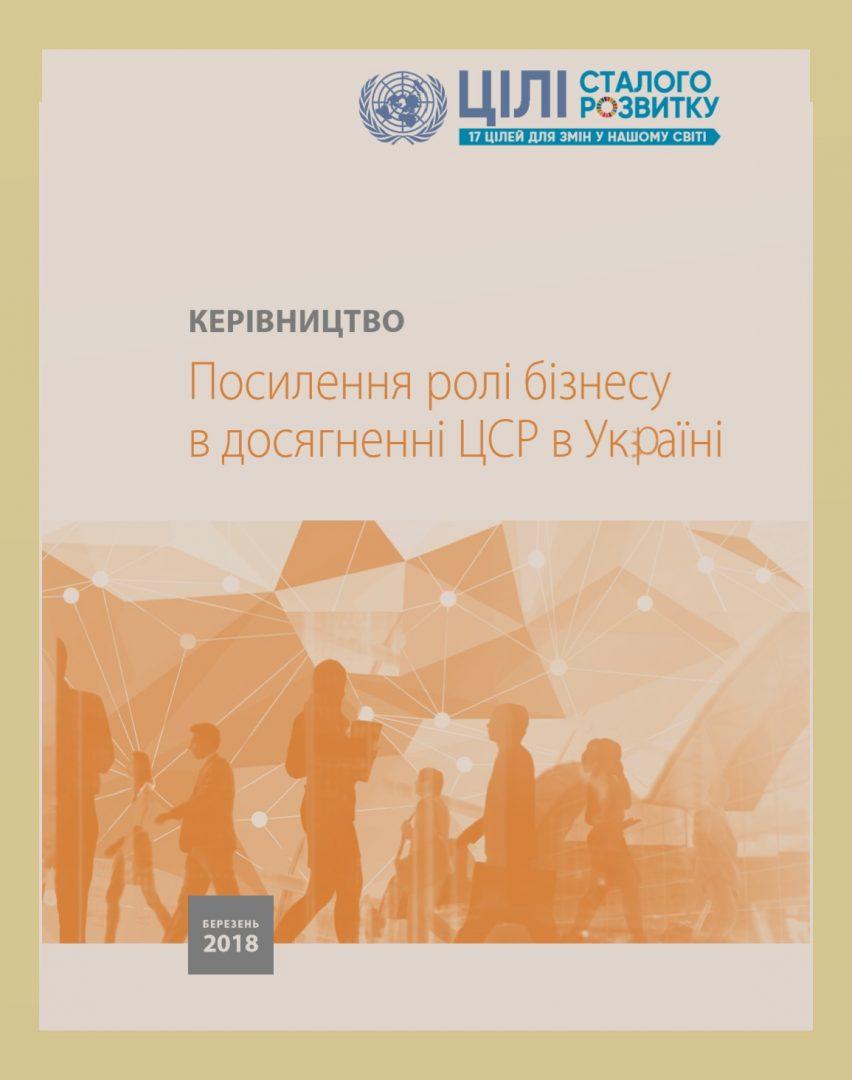 Опубліковано Керівництво Посилення ролі бізнесу в досягненні ЦСР в Україні, автором якого є Засновник Академії Ірина Запатріна