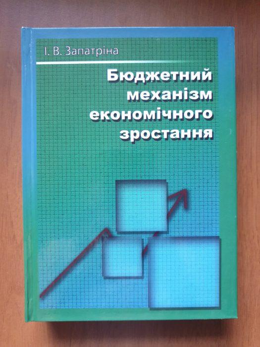 Монографії_українська_2007