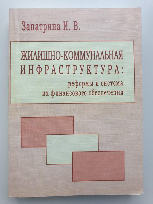 Монография_русский_2010