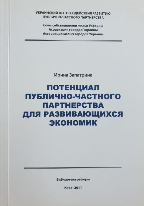 Монография_русский_2011