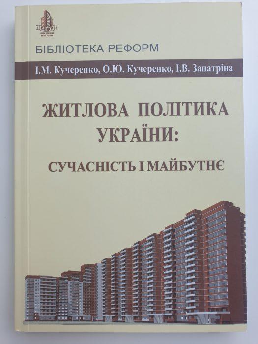 Монографія_укр_012