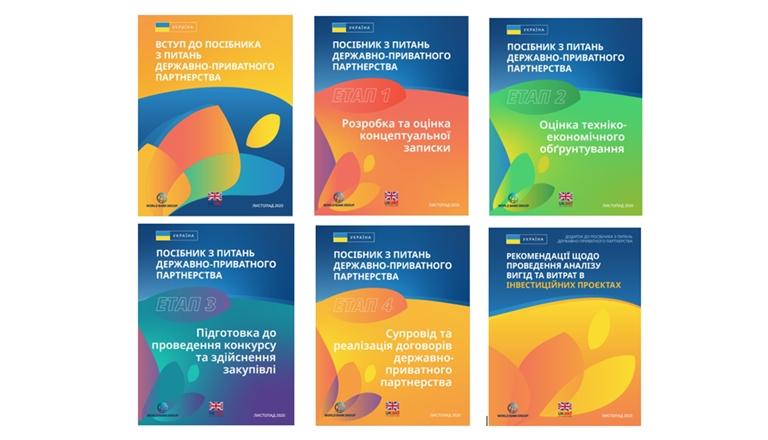 Опубліковано Посібник з питань ДПП, розроблений Світовим Банком  за підтримки Уряду Великобританії