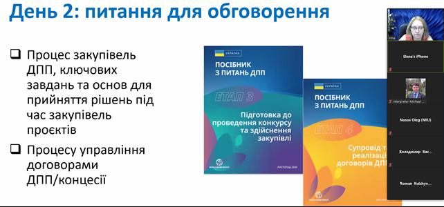 Триденний тренінг для представників профільних міністерств та органів місцевого самоврядування України, присвячений презентації Посібника з питань державно-приватного партнерства для України