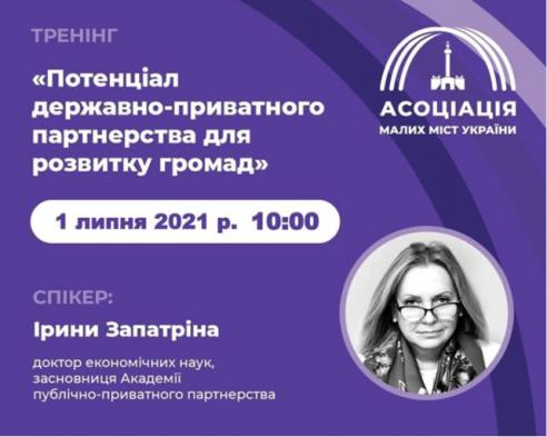 Семінар з Асроціацією малих міст України