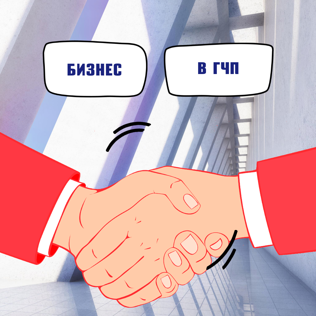 Course 3. BUSINESS IN PUBLIC-PRIVATE PARTNERSHIP: BASICS (in Russian)