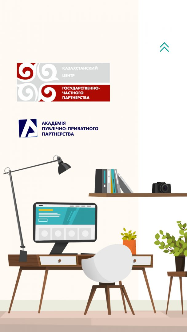 """COURSE """"PRIVATE FINANCIAL INITIATIVE: POTENTIAL FOR ACHIEVING SUSTAINABLE DEVELOPMENT GOALS"""" (in Russian)"""